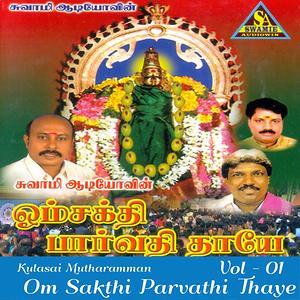 Varale Amma Version 1 Song Varale Amma Version 1 Mp3 Download Varale Amma Version 1 Free Online Kulasai Mutharamman Om Sakthi Parvathi Thaye Vol 1 Songs 2018 Hungama