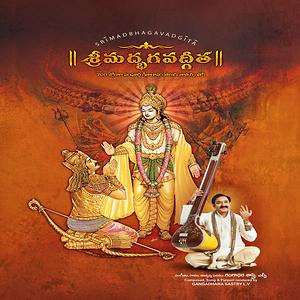 bhagavad gita gangadhara sastry full mp3 free download