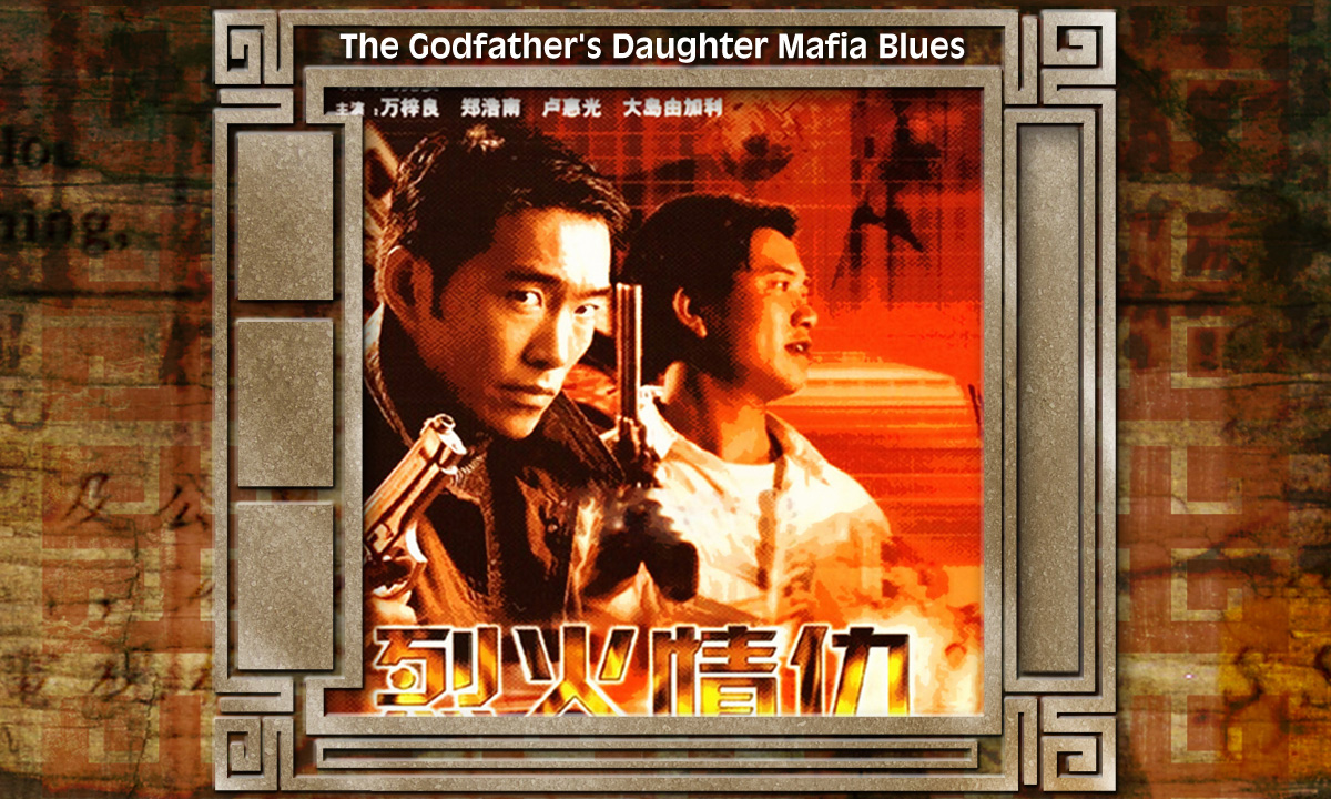 The Godfather's Daughter Mafia Blues