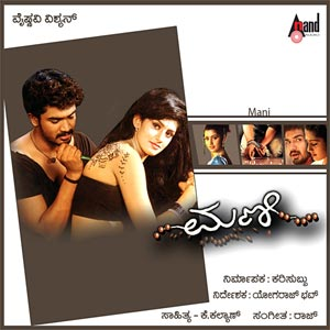 Mani Songs Download | Mani Songs MP3 Free Online :Movie Songs - Hungama
