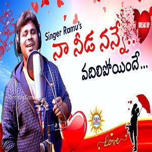 Naa Needa Nanne Vadilipoyinde Songs Download | Naa Needa Nanne  Vadilipoyinde Songs MP3 Free Online :Movie Songs - Hungama