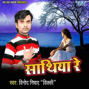Sathiya Re Songs Download Sathiya Re Songs Mp3 Free Online Movie Songs Hungama