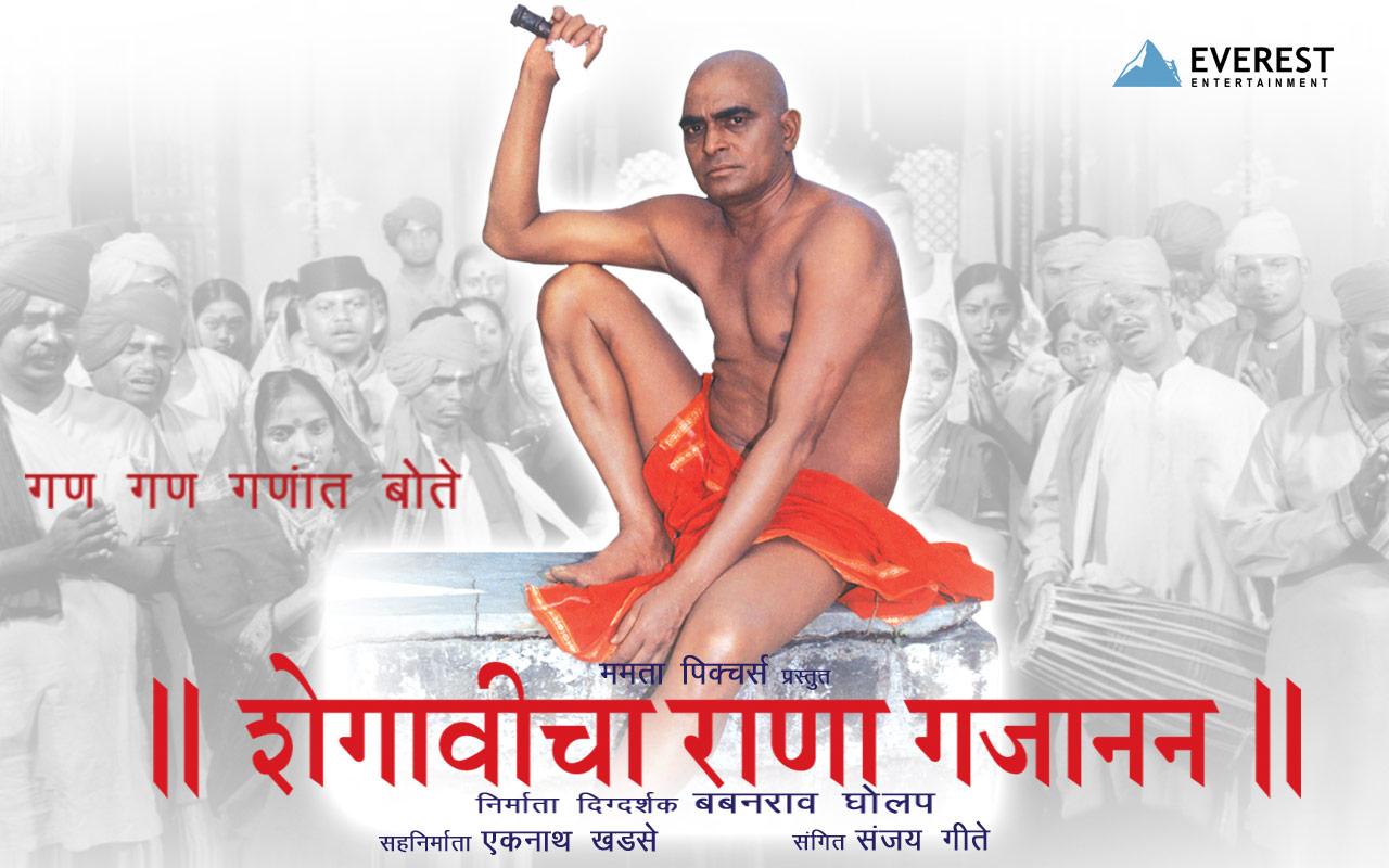 Shegavicha Rana Gajanan