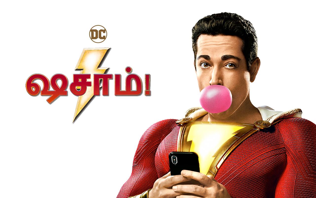 Shazam! - Tamil