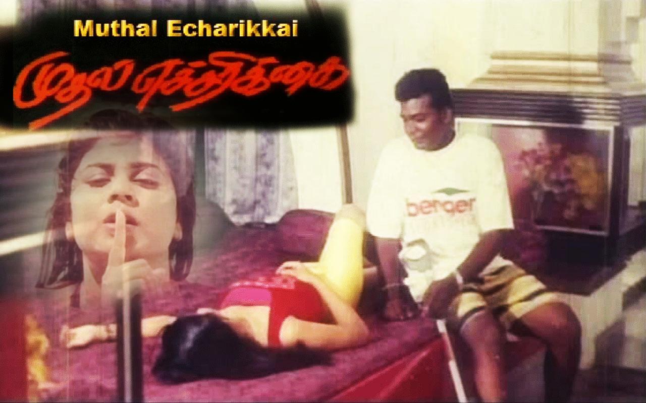 Muthal Eacharikal