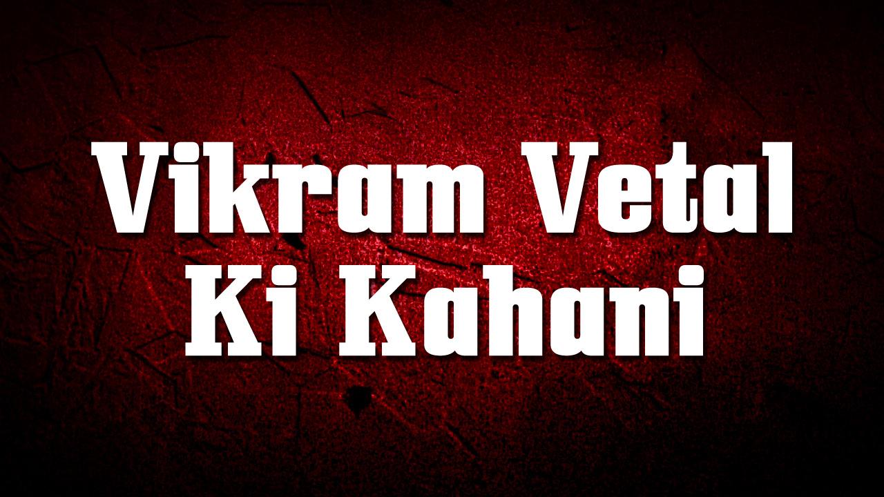 Vikram Vetal Ki Kahani