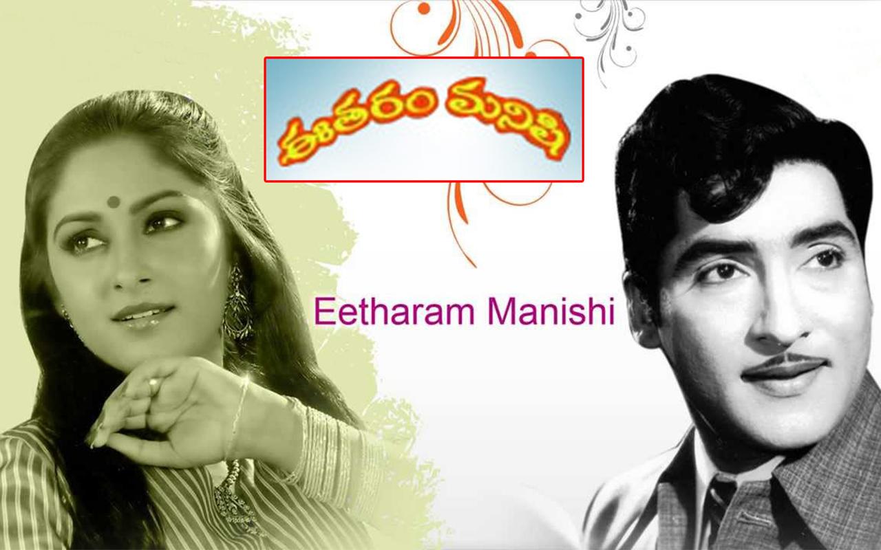 Ee Tharam Manishi