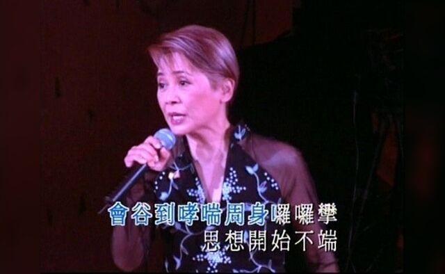 Wo Yao II 2002 Live