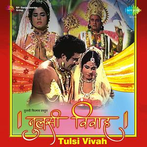 Tulsi Vivah Songs Download Tulsi Vivah Songs Mp3 Free Online Movie Songs Hungama