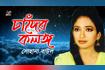 Chader Kolongko   চাঁদের কলঙ্ক   Bangla Sad Song   AB Media