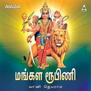 matha jaya om lalithambikai mp3 song free download
