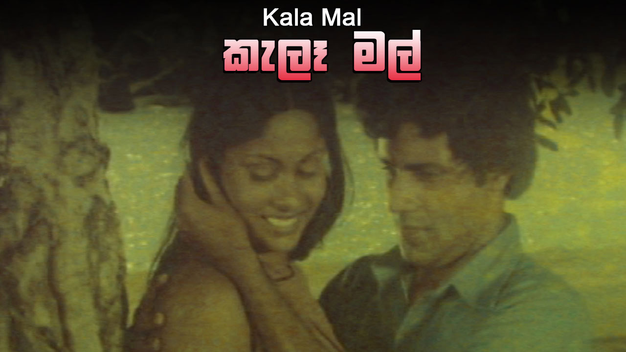 Kala Mal