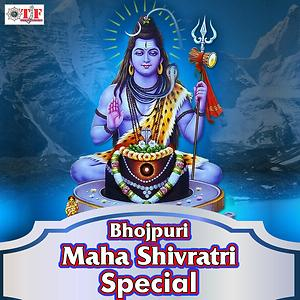 Bhojpuri Maha Shivratri Special Songs Download Bhojpuri Maha Shivratri Special Songs Mp3 Free Online Movie Songs Hungama