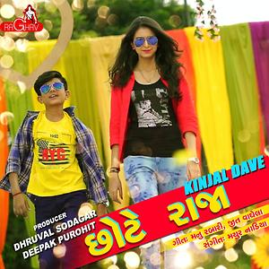 Shiv Bhola Kinjal Dave Mp3 Song Beingmaza Com