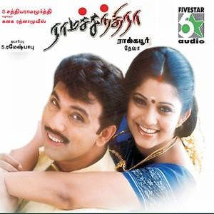 Ramachandra Songs Download | Ramachandra Songs MP3 Free Online :Movie Songs  - Hungama