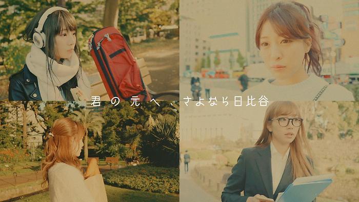 Sayonara Hibiya Lyric Video