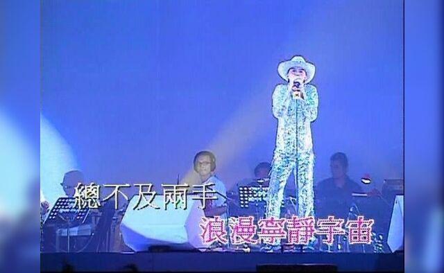 Chun Guang Zha Xie 2000 Live