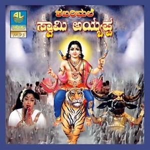 Harivarasanam Song Harivarasanam Mp3 Download Harivarasanam Free Online Shabarimale Swamy Ayyappa Kannada Songs 1990 Hungama