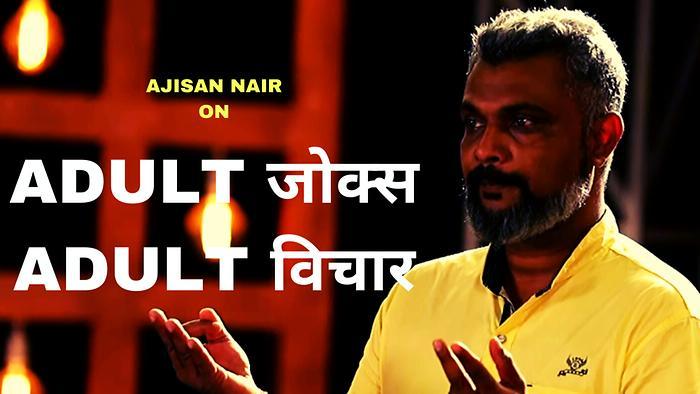 Standup Comedy By Ajisan Nair On Adult Jokes N Adult Vichar