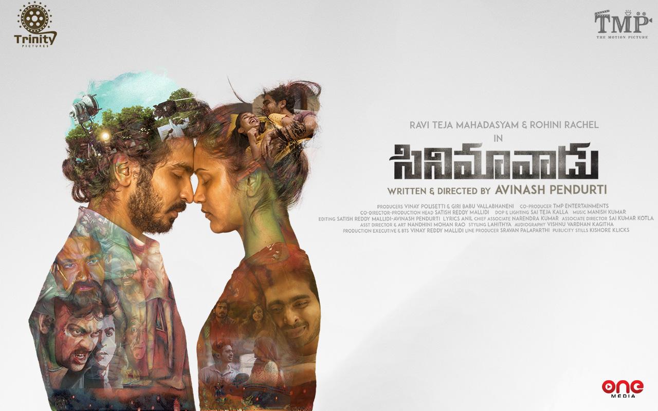 Cinemavadu (2021) Telugu HD Movie