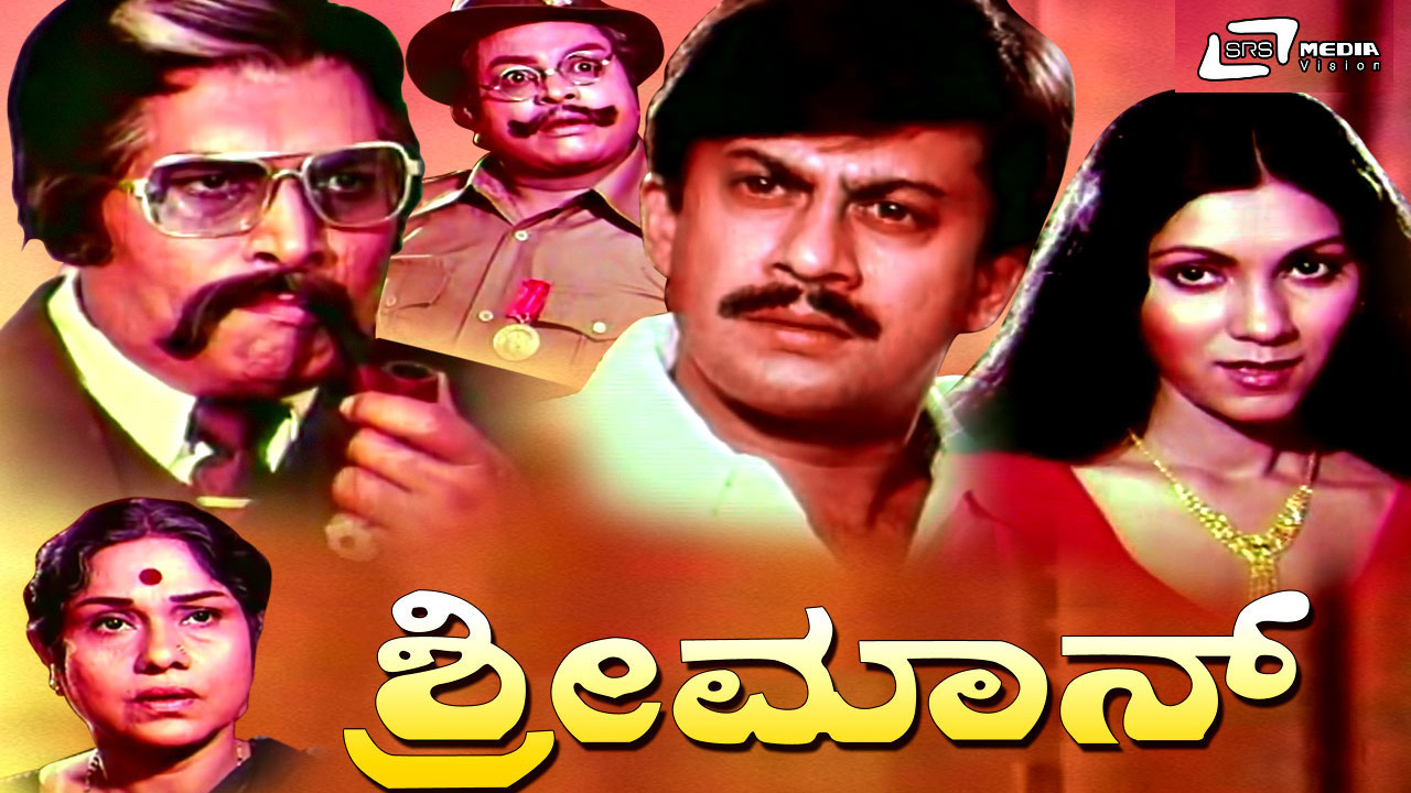 Shriman Movie Full Download | Watch Shriman Movie online | Movies in Kannada