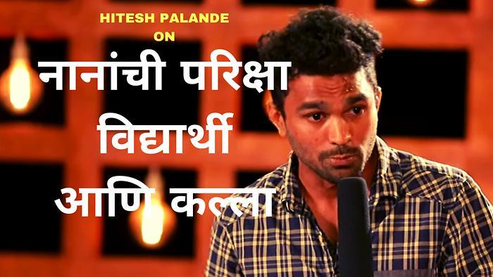 Nananchi ParikshaVidyarthi aani Kalla   Standup Comedy By Hitesh Palande
