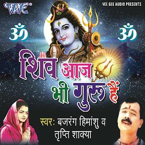 Shiv Aaj Bhi Guru Songs Download Shiv Aaj Bhi Guru Songs Mp3 Free Online Movie Songs Hungama