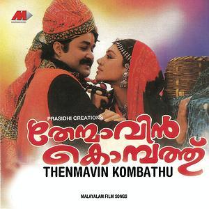 Karutha Penne Song Karutha Penne Mp3 Download Karutha Penne Free Online Thenmaavin Kombathu Songs 1994 Hungama