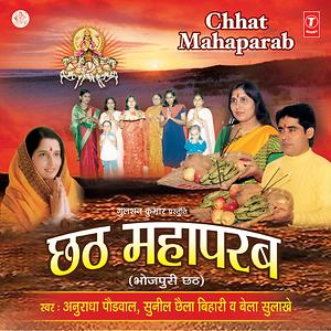 Download chhath mp3 song bhojpuri gana,