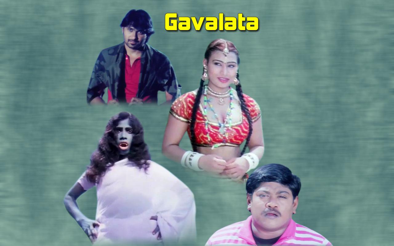 Gavvalata