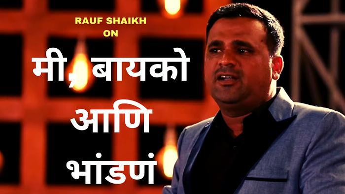 MeBayko aani Bhandan    Standup Comedy By Ruaf Shaikh
