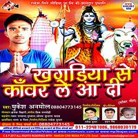 Mukesh Anmol Songs Download | Mukesh Anmol New Songs List | Best All MP3  Free Online - Hungama