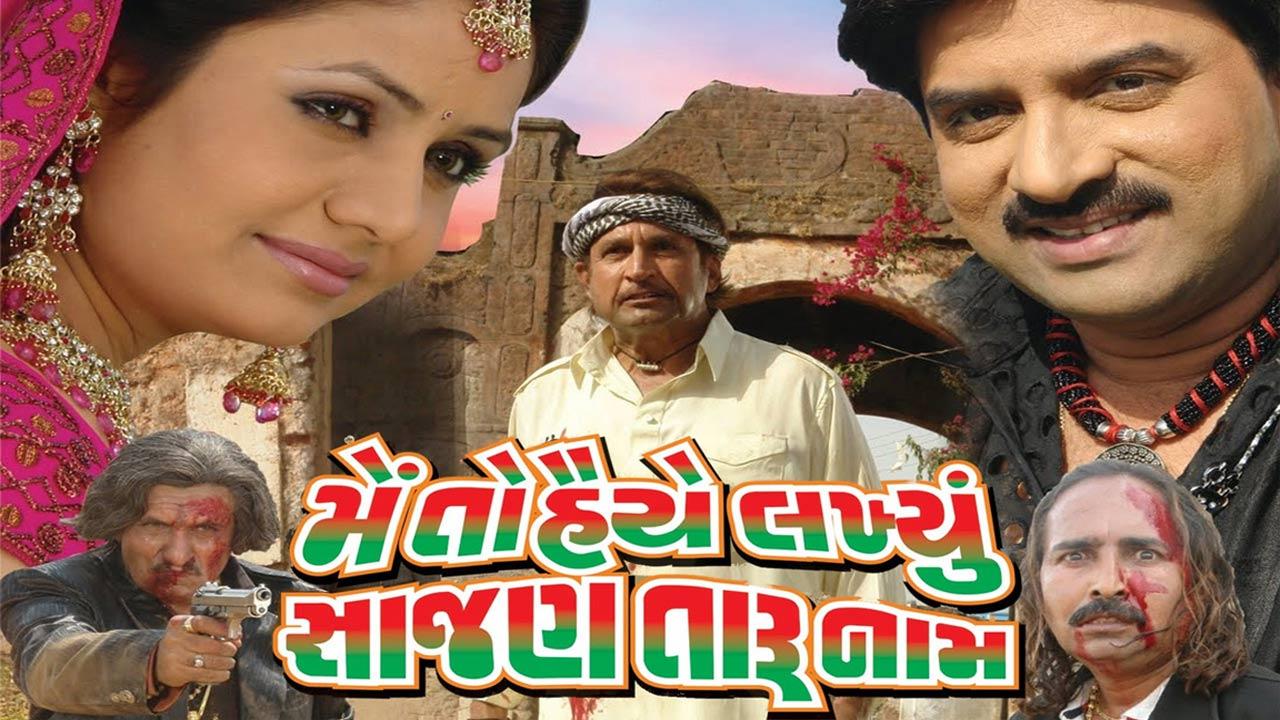 Main To Haiye Lakhyu Sajan Taru Naam