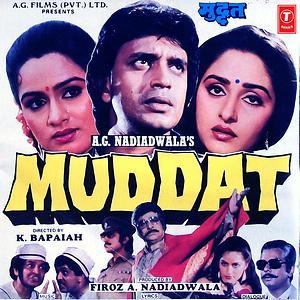 Pyar Hamara Amar Rahega Song Pyar Hamara Amar Rahega Mp3 Download Pyar Hamara Amar Rahega Free Online Muddat Songs 1986 Hungama