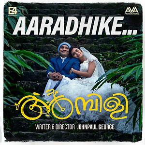 Aaraadhike Song | Aaraadhike MP3 Download | Aaraadhike Free Online | Ambili  Songs (2019) – Hungama