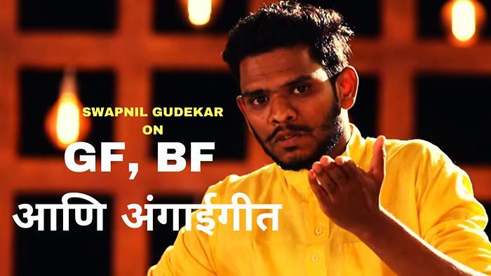 GFBF aani Angaigeet  Comedy By Swapnil Gudekar