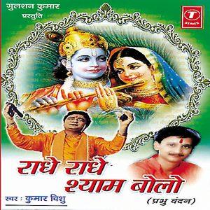 Radhe Radhe Shyam Bolo Songs Download Radhe Radhe Shyam Bolo Songs Mp3 Free Online Movie Songs Hungama