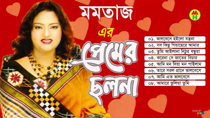 Premer Cholona  প্রেমের ছলনা  Bangla Hit Album