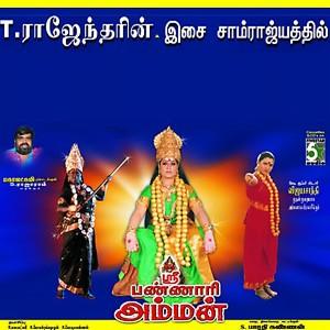 Sri Bannari Amman Songs Download Sri Bannari Amman Songs Mp3 Free Online Movie Songs Hungama