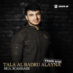 tala al badru alayna mp3 download free