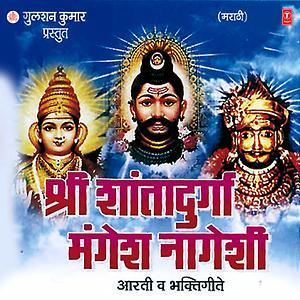 Durge Durgat Bhari Aarti Song Durge Durgat Bhari Aarti Mp3 Download Durge Durgat Bhari Aarti Free Online Shree Shantadurga Mangesh Nageshi Songs 2002 Hungama