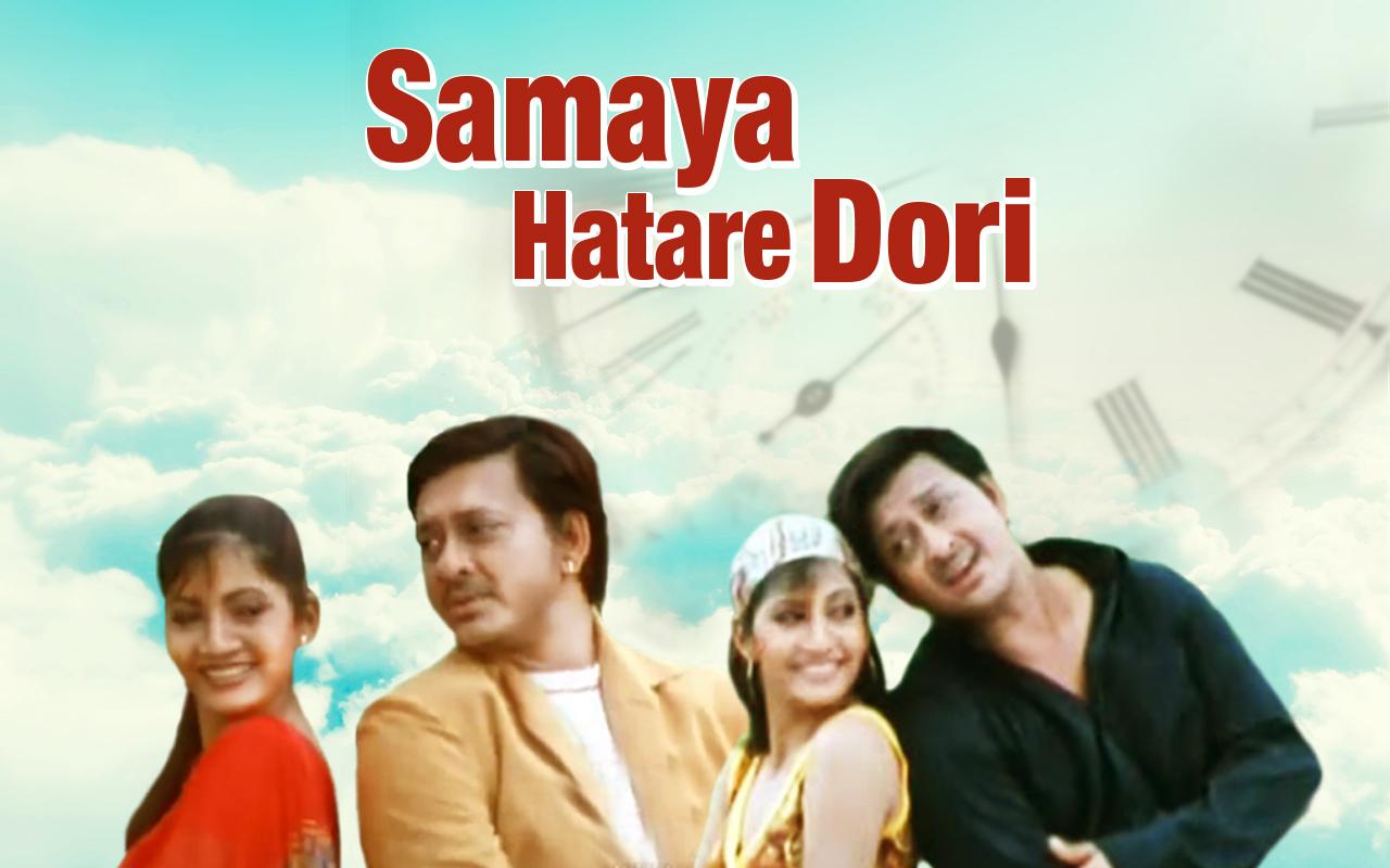 Samaya Hatare Dori