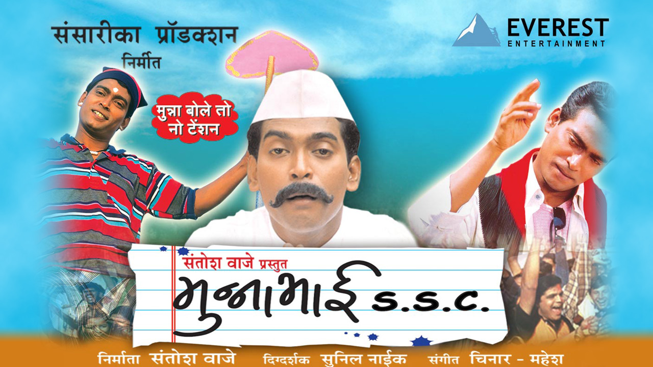 Munnabhai S.S.C