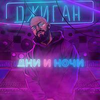 Obnimi Feat Ani Lorak Mp3 Song Download Obnimi Feat Ani Lorak Song By Dzhigan Obnimi Feat Ani Lorak Songs 2017 Hungama
