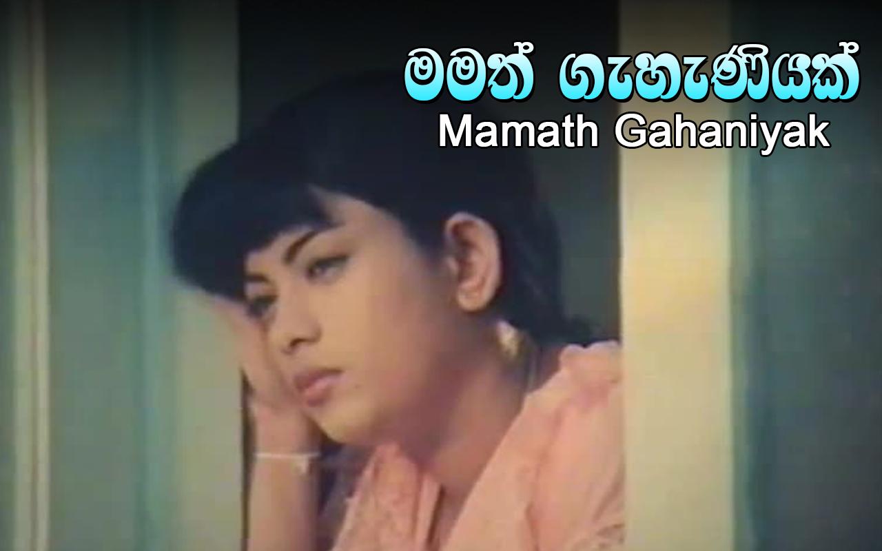 Mamath Gahaniyak