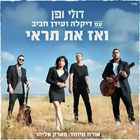 Mark Eliyahu Songs Download Mark Eliyahu New Songs List Best All Mp3 Free Online Hungama