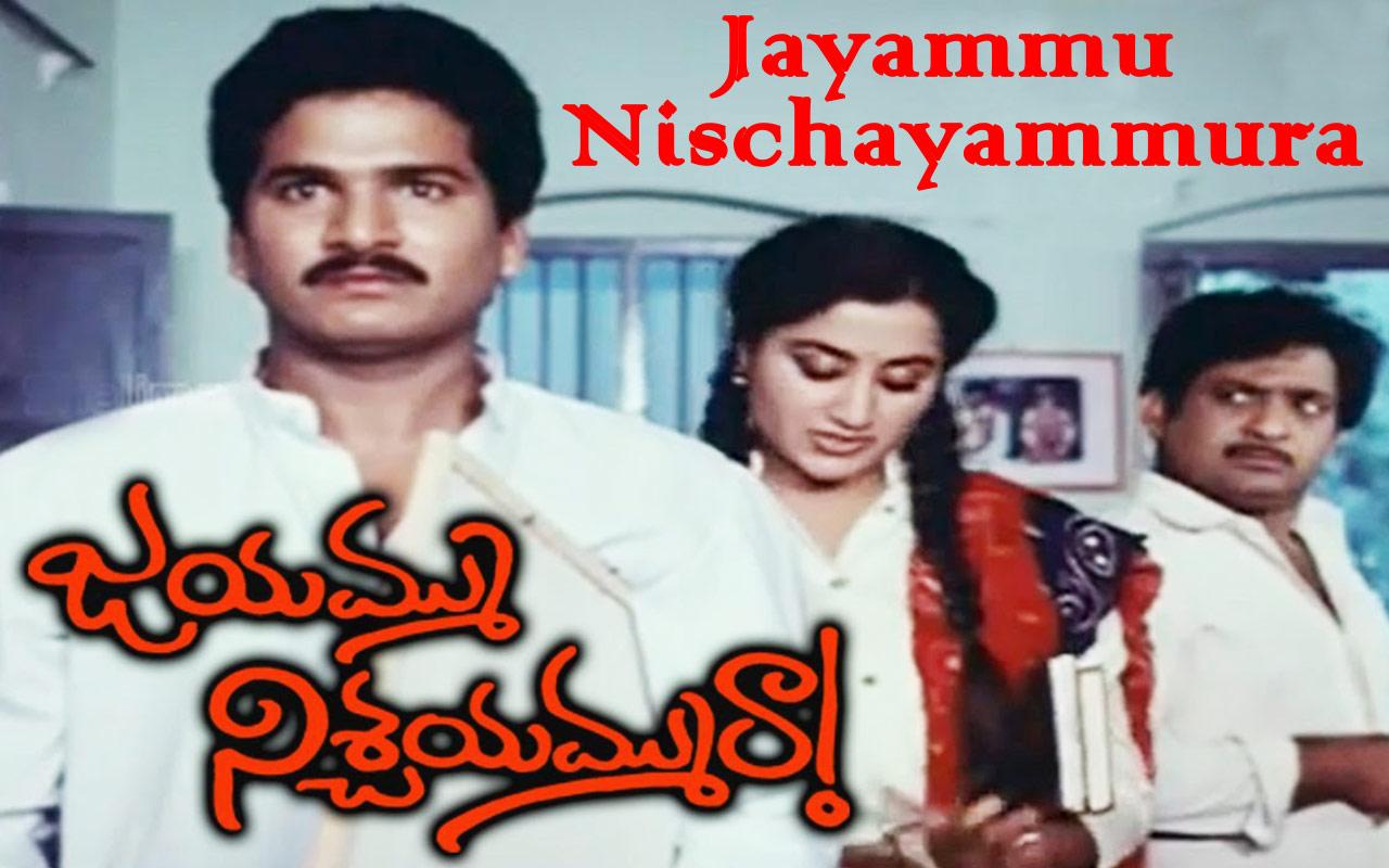 Jayammu Nichayambura