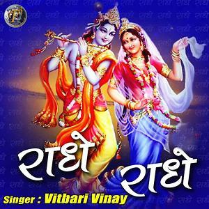 radha krishna bengali songs mp3 free download