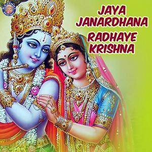 Jaya Janardhana Radhaye Krishna Songs Download Jaya Janardhana Radhaye Krishna Songs Mp3 Free Online Movie Songs Hungama