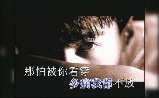Na You Yi Tian Bu Xiang Ni Music Video